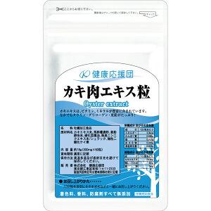【お徳用6か月分】 カキ肉エキス粒 6袋 牡蠣エキス 広島県産 天然カキ 天然タウリン タウリン サプリメント