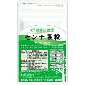 センナ茎粒 1袋 30日分 乳酸菌 食物繊維 120粒 食物繊維/便秘/センナ/爽やかな朝を応援/吹き出物、肌荒れ/便秘気味の方に メール便限定送料無料