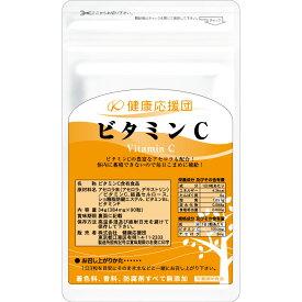 約1ヶ月分 ビタミンC サプリメント 90粒 1袋 アセロラ ビタミンB2 ビタミンP 飲む日焼け止め メール便限定送料無料 免疫 高める サプリメント