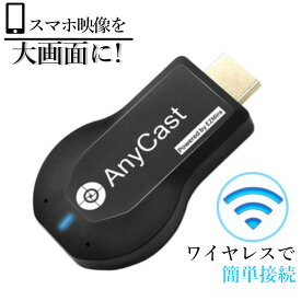 エニーキャスト Anycast ミラーリング スマホ テレビ HDMI ミラーキャスト Miracast ドングルレシーバー mirascreen iphone Android
