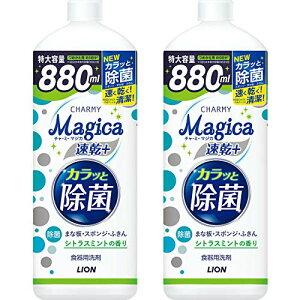 【まとめ買い 大容量】チャーミーマジカ 食器用洗剤 速乾+カラッと除菌 シトラスミントの香り 詰め替え 大型 880ml×2個