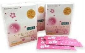 サプリメント さくらハナビラタケ 顆粒 3箱セット 健康