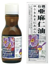 【お買上特典】 オーガニックフラックスシードオイル(有機亜麻仁油)(190g)【紅花食品】