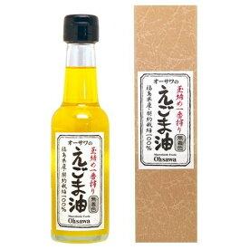 【お買上特典】オーサワのえごま油 140g