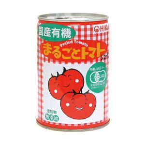 【お買上特典】ヒカリ 国産有機まるごとトマト 400g【光食品】