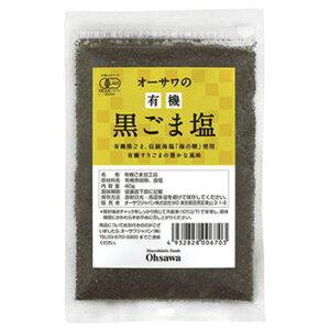【お買上特典】オーサワの有機黒ごま塩 40g