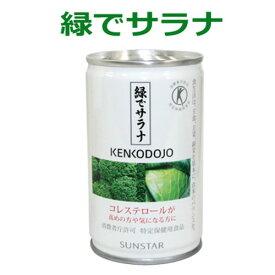 【お買上特典】サンスター 緑でサラナ 160g×1缶【コレステロールが気になる方へ】【特定保健用食品】【トクホ】