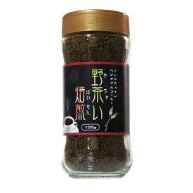【お買上特典】野茶い焙煎 チコリーコーヒー(ビン)100g【サンテ・クレール】