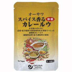【お買上特典】オーサワ スパイス香るカレールウ(中辛)120g