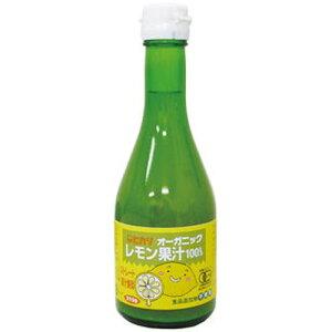 【お買上特典】ヒカリ オーガニックレモン果汁 300ml【光食品】
