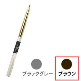 【お買上特典】ピュアアイブロー ブラウン (まゆ墨、アイライナー兼用) リマナチュラル