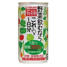 【お買上特典】有機野菜飲むならこれ!1日分 190g【光食品】
