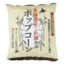 【お買上特典】北海道産こめ油使用ポップコーン(うす塩味)60g【深川油脂工業】