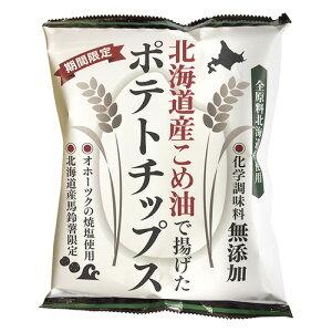 【お買上特典】北海道産こめ油で揚げたポテトチップス(うす塩味)60g 【深川油脂工業】