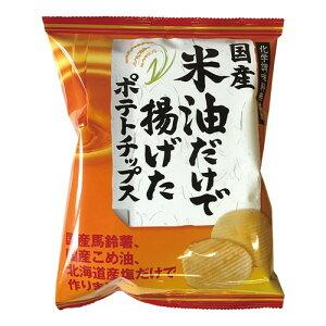 【お買上特典】国産米油だけで揚げたポテトチップス(うす塩味)60g【深川油脂工業】