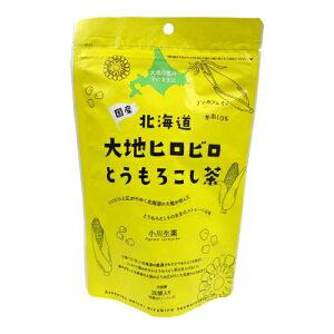 【お買上特典】北海道大地ヒロビロとうもろこし茶 100g(5g×20) 【小川生薬】