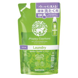 【お買上特典】ハッピーエレファント 液体洗たく用洗剤(詰替用)540ml【東京サラヤ】