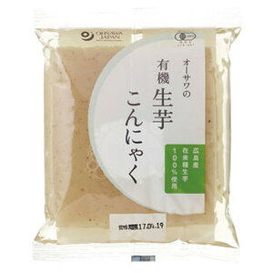 【お買上特典】オーサワの有機 生芋 こんにゃく(板)200g【オーサワジャパン】