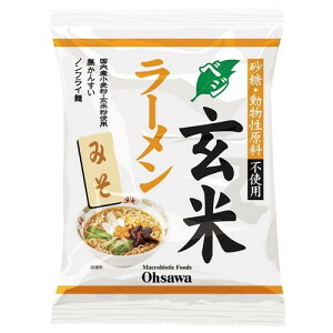 【お買上特典】オーサワのベジ玄米ラーメン(みそ)118g(うち麺80g)
