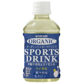 【お買上特典】ヒカリ オーガニックスポーツドリンク(ゆず風味)ペットボトル 280ml