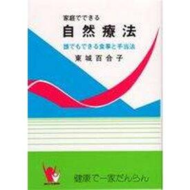 家庭で出来る自然療法 東城百合子 ※送料無料(一部地域を除く)あす楽対応