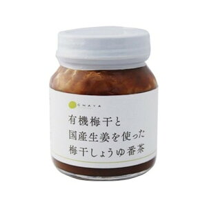 CHAYA(チャヤ)マクロビオティックス 有機梅干と国産生姜を使った梅干しょうゆ番茶(130g)【チャヤ マクロビオティックス】