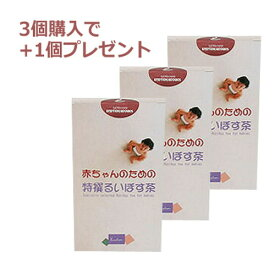 【メーカー直送品】【まとめ買い価格】赤ちゃんのための特撰るいぼす茶3箱+1箱+お楽しみサンプル3袋付+赤ちゃん特集資料付(初回のみ)※送料無料(一部地域を除く)※代引・同梱・キャンセル不可