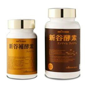 【まとめ買い価格】新谷酵素セットA( 新谷酵素エンザイムプレミアム+補酵素コエンザイムプレミアム)