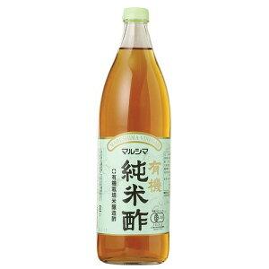 【お買上特典】有機・純米酢 900ml【マルシマ】