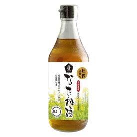 【お買上特典】国産なたね油(450g)【ムソー】