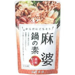 【お買上特典】【11-3】麻婆鍋の素 150g ※冬季限定品【冨貴】