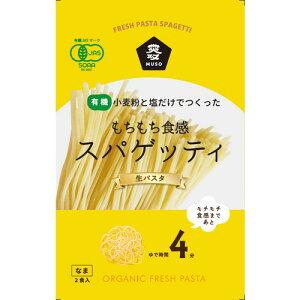 【お買上特典】有機生パスタ・スパゲッティ (100g×2) 【ムソー】