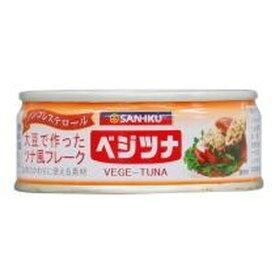 【お買上特典】ベジツナ 90g【三育】【大豆で作った100%植物性のツナ風フレーク】