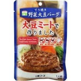【お買上特典】てり焼き野菜大豆バーグ 100g 【三育】