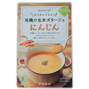 【お買上特典】有機の玄米ポタージュ・にんじん 135g【冨貴】