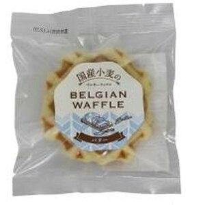 国産小麦のベルギーワッフルバター×6個【ムソー】 ※キャンセル不可