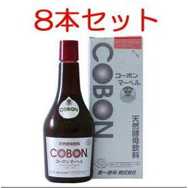コーボンマーベル 525ml×8本セット+ビオネU付 【第一酵母】