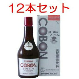 コーボンマーベル 525ml×12本セット+バイオノーマライザー48袋付【第一酵母】