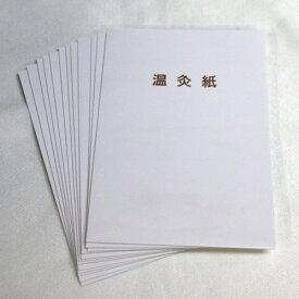 三栄商会 温灸紙 12枚【宅配便のみ】