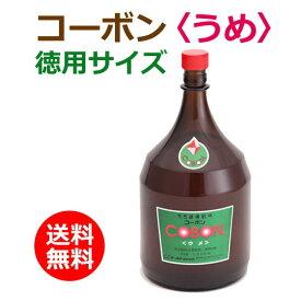 コーボン 梅(うめ)徳用サイズ1800ml+タヒボルデウス3袋付(1500年受継がれている店長お勧めの健康茶)【第一酵母】