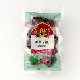 有機プルーン・種無し 250g【アリサン】