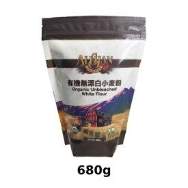 有機無漂白小麦粉(680g)【アリサン】