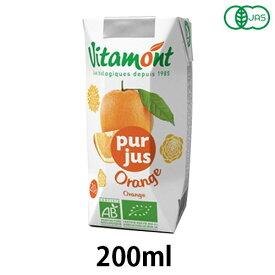 有機オレンジジュース(200ml)【アリサン】