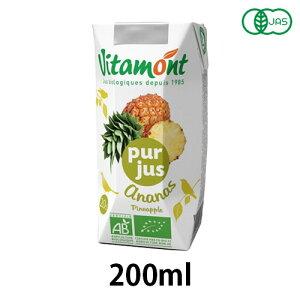 有機パイナップルジュース (200ml) 【アリサン】