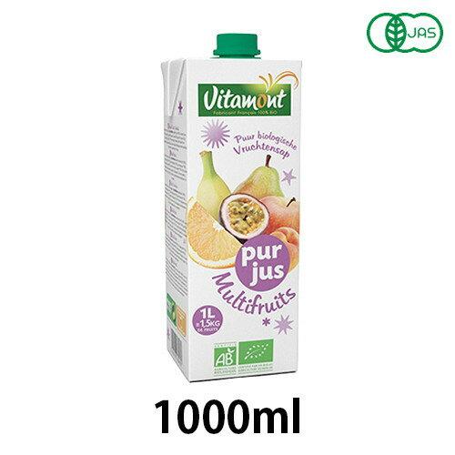 有機マルチフルーツジュース (1Lサイズ) 1000ml 【ヴィタモント(仏)】