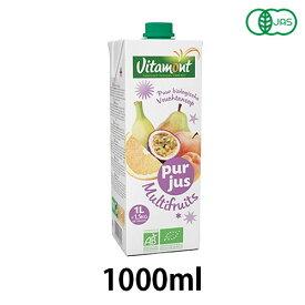 有機マルチフルーツジュース(1Lサイズ)1000ml 【ヴィタモント(仏)】 【アリサン】