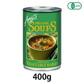 有機ベジタブルバーリー・スープ(400g)【アリサン】
