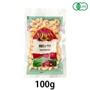 有機カシューナッツ(生) 100g【アリサン】