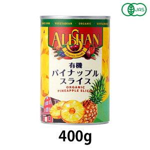 有機パイナップル缶詰(CBL社)(400g)【アリサン】