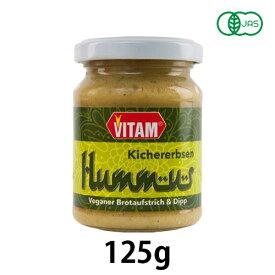 有機ひよこ豆フマスペースト(125g)【Vitam(独)】 【アリサン】